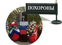 Военные похороны