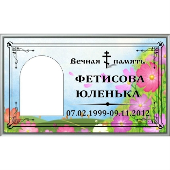 Табличка на крест детская с цветами с фото