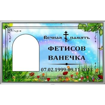 Табличка с фотографией детская. Радуга.