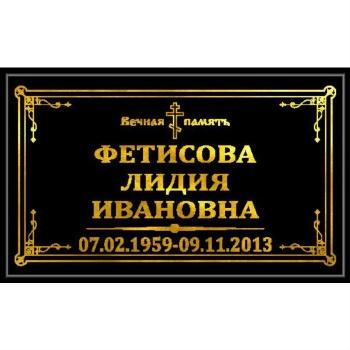 Таблички на крест алюминиевая черная золотом
