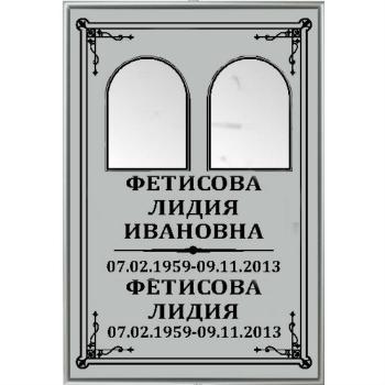 Табличка влагонепроницаемая на два лица