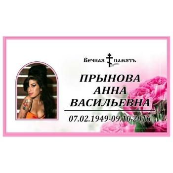 """Табличка серии """"Цветы"""" с фотографией"""