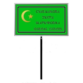 Табличка влагостойкая на штыре мусульманская