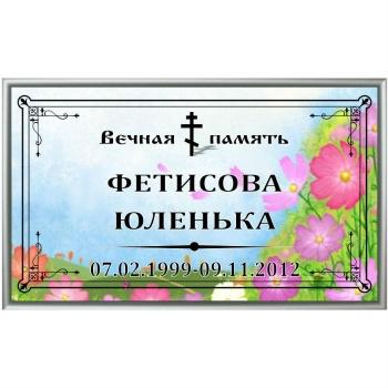 Табличка на крест детская (цветы)