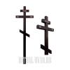 """Крест """"Классика-210 широкий"""""""