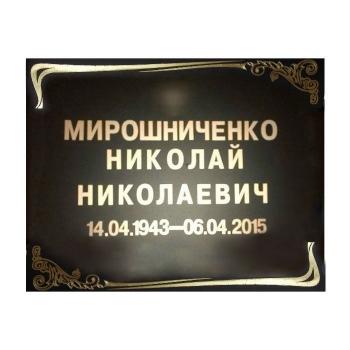 Табличка на крест черная обтянутая