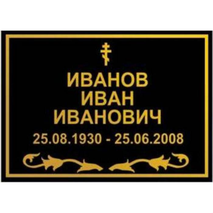 Табличка на крест памятники из гранитной крошки з
