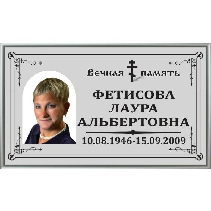Заказать табличку на могилу цена на памятники в перми Нагорное