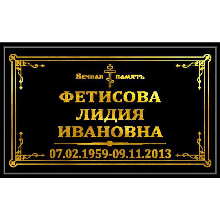 табличка на крест с фото