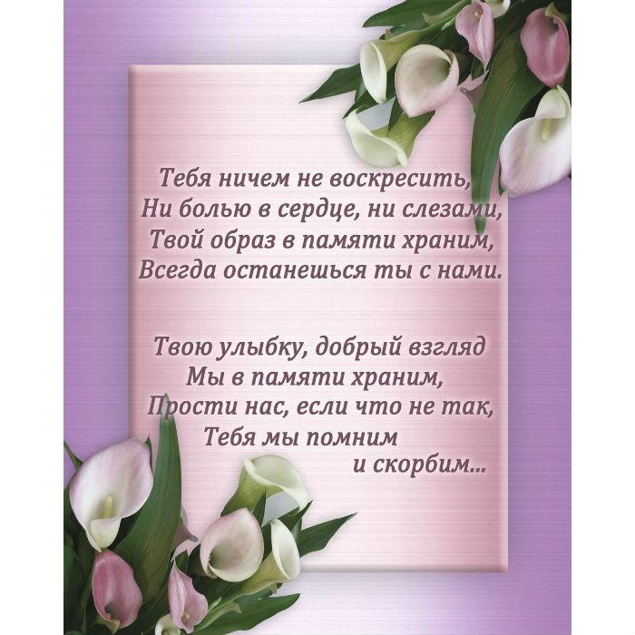 Открытки похоронные