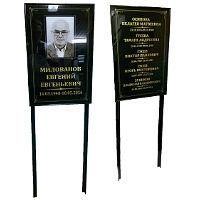 Табличка - памятник на металлическом каркасе на кладбище