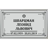 Иудейские таблички на кладбище