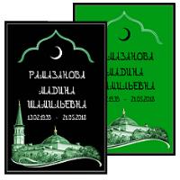 Мусульманские могильные таблички