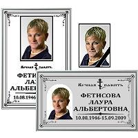 Православные таблички на крест