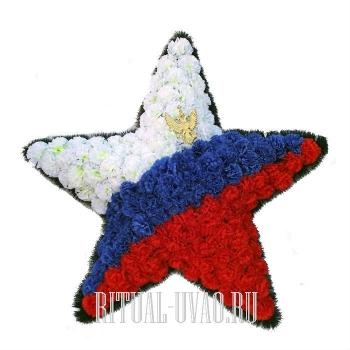"""Венок символический """"Звезда"""""""