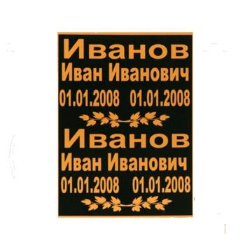 Ритуальная Табличка на крест двойная