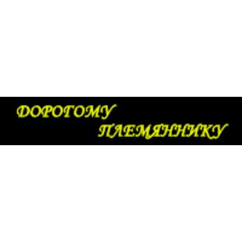 Лента ДОРОГОМУ ПЛЕМЯННИКУ