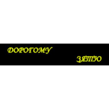 Лента ДОРОГОМУ ЗЯТЮ