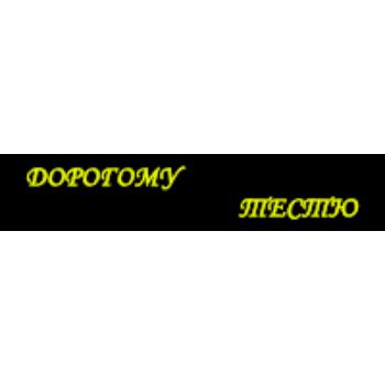 Лента ДОРОГОМУ ТЕСТЮ