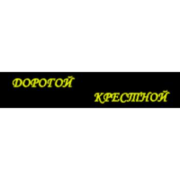 Лента ДОРОГОЙ КРЕСТНОЙ