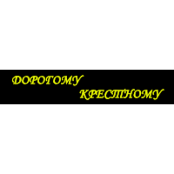 Лента ДОРОГОМУ КРЕСТНОМУ