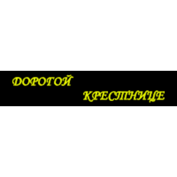 Лента ДОРОГОЙ КРЕСТНИЦЕ