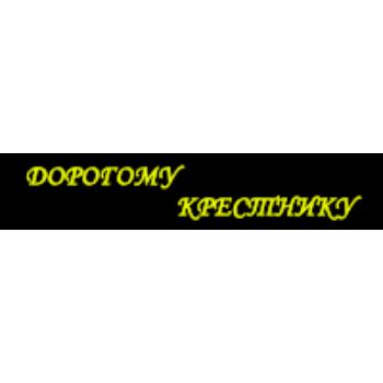 Лента ДОРОГОМУ КРЕСТНИКУ