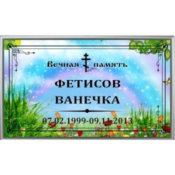 Табличка на крест детская (радуга)