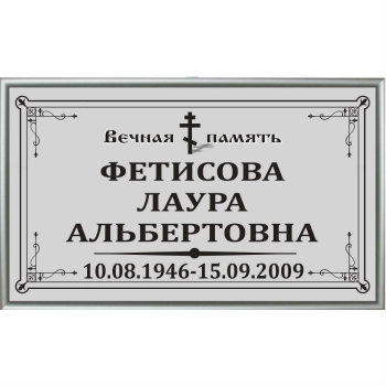 Таблички на крест алюминиевая серая