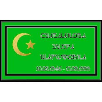 Табличка мусульманская зеленая