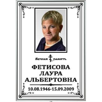Табличка на крест большая, серая с фото 25*36