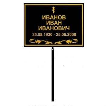 Ритуальная Табличка на штыре с датами