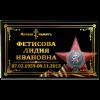 Ритуальная табличка ветерану ВОВ