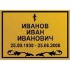 Табличка на крест золотая черными буквами