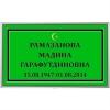 Табличка мусульманская русскими буквами