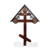 """Крест """"Фигурный с орнаментом"""""""