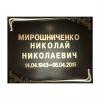 Табличка на крест черная обтянутая винилом
